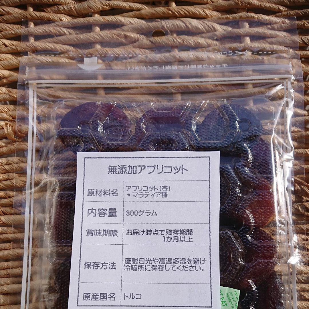 【CT】 ドライフルーツ アプリコット 300g あんず 杏子 無添加 砂糖不使用 ノンシュガー _画像2