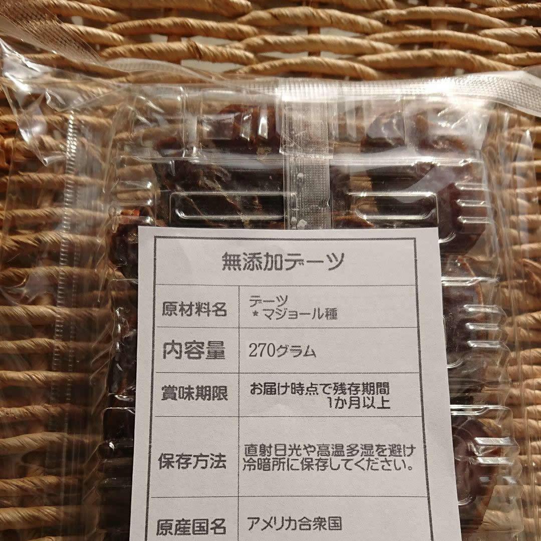 【CT】 ドライフルーツ デーツ 砂糖不使用 無添加 マジョール種 270g 無糖 カトレヤ なつめやし ナツメヤシ_画像2