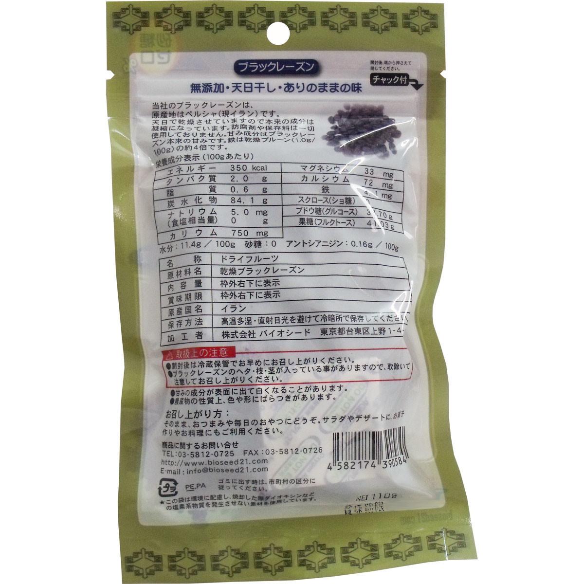 【BI】 ドライフルーツ ブラックレーズン 220g 黒レーズン 無添加 砂糖不使用 ノンシュガー レーズン 干しブドウ 干しぶどう_画像3