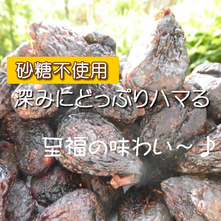 【CT】 ドライフルーツ 黒いちじく 120g いちじく 黒イチジク イチジク 無添加 砂糖不使用 ノンシュガー_画像1