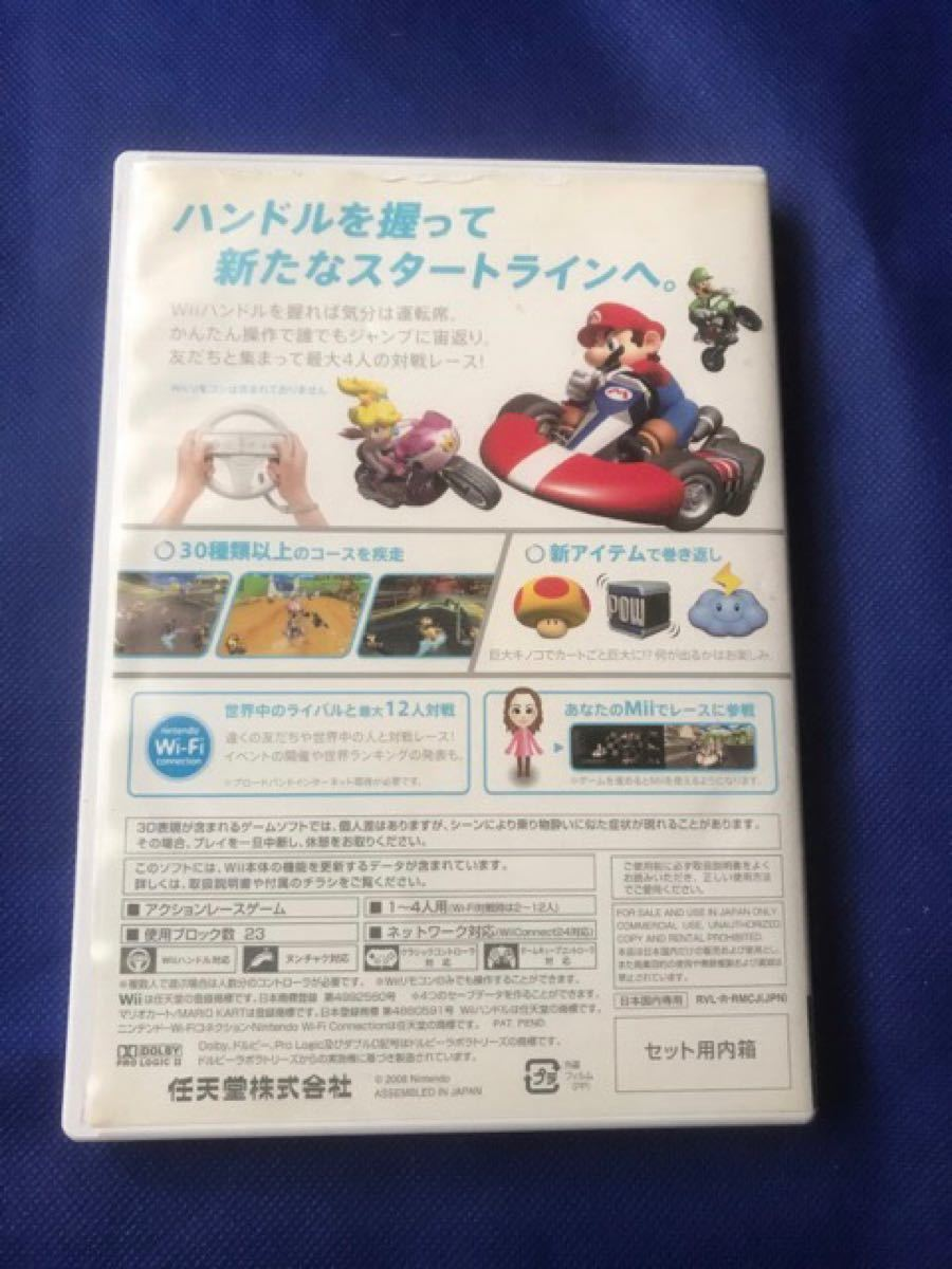 (wii) マリオカートWii