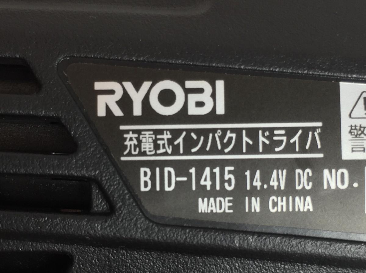 新品 リョービ BID-1415 充電式インパクトドライバー 本体のみ 14.4V + ケース ( 京セラ 未使用 本体 RYOBI インパクト コードレス )_画像2