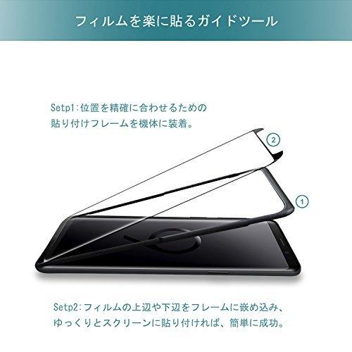 S9 Galaxy S9用強化ガラスフィルム 「ケースに干渉せず・透過率99%」 タッチ感度良好 S-PENに対応 (ガラス液晶_画像7