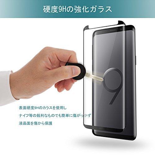 S9 Galaxy S9用強化ガラスフィルム 「ケースに干渉せず・透過率99%」 タッチ感度良好 S-PENに対応 (ガラス液晶_画像6