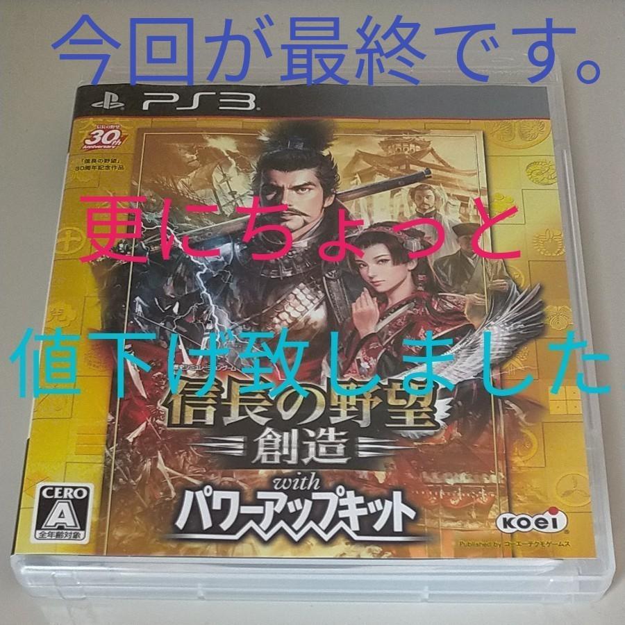 信長の野望 創造 PK PS3版