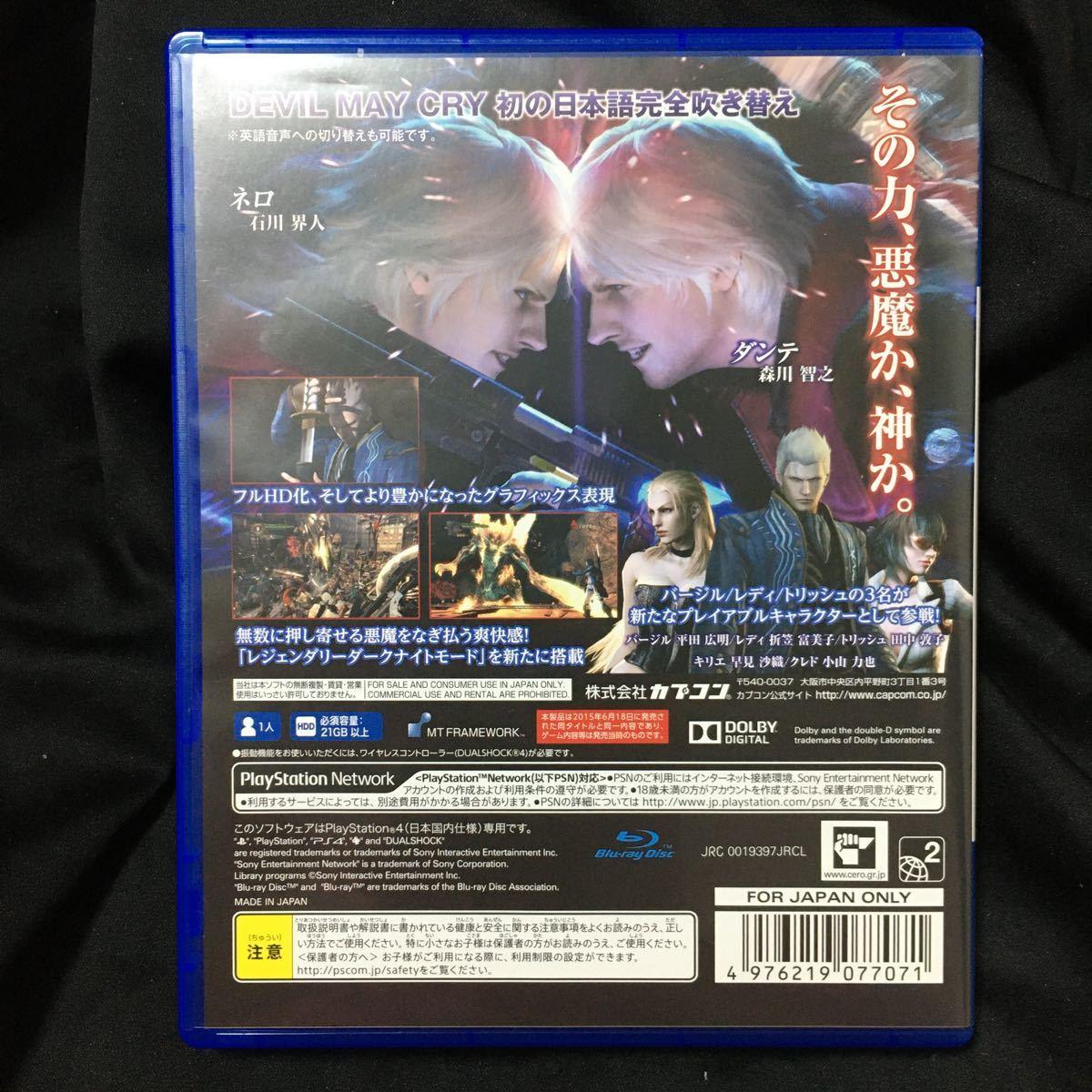 【PS4】 デビル メイ クライ 4 スペシャルエディション [Best Price]送料無料、匿名配送、当日発送可能♪