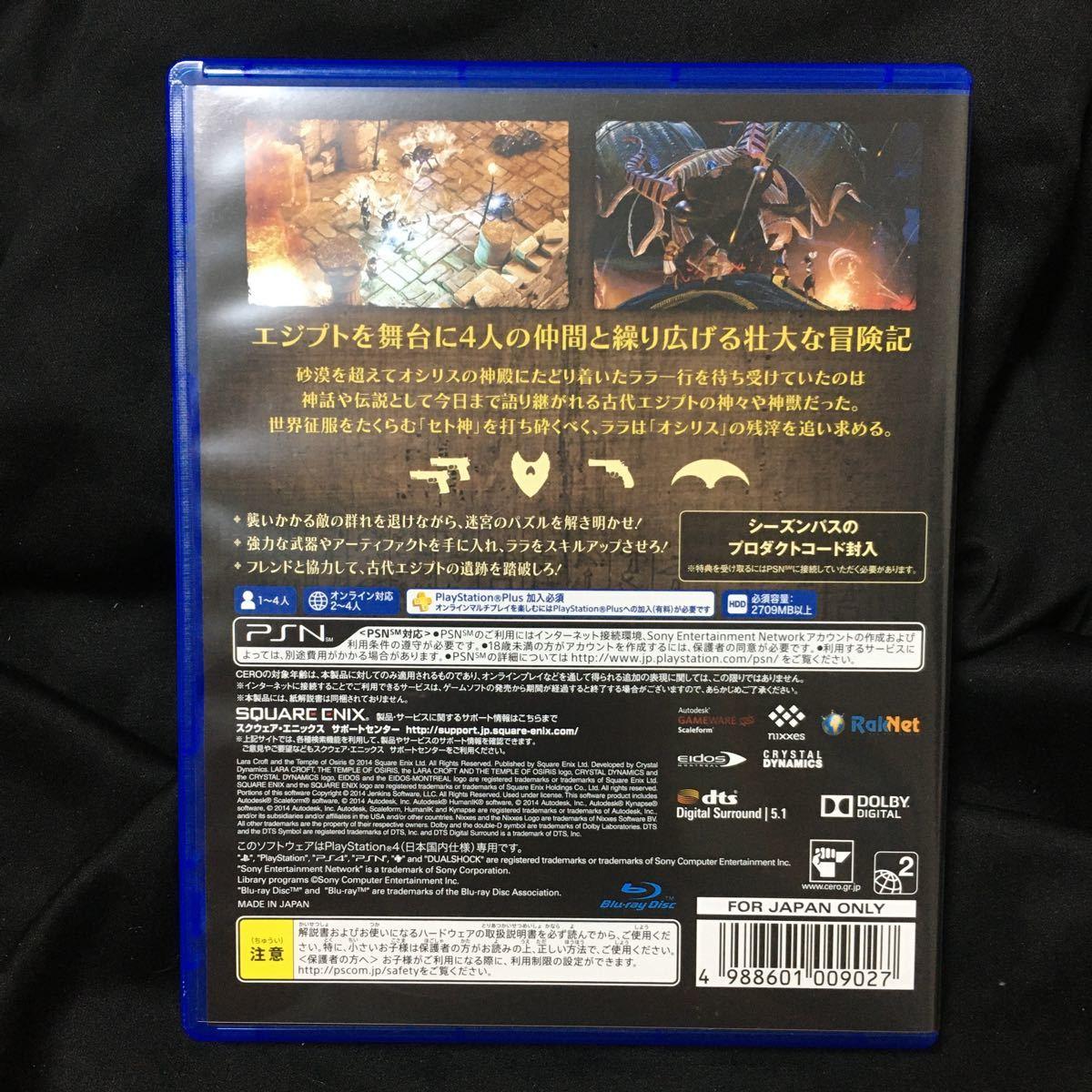 【PS4】 ララ・クロフト アンド テンプル オブ オシリス 送料無料、匿名配送、当日発送可能♪