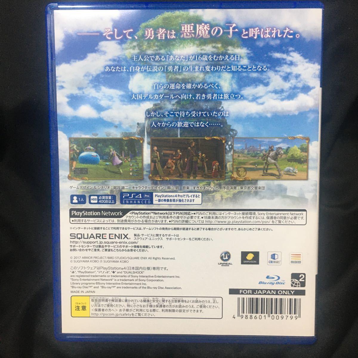 PS4  ドラゴンクエスト11 ドラクエ11 送料無料、匿名配送、当日発送可能♪