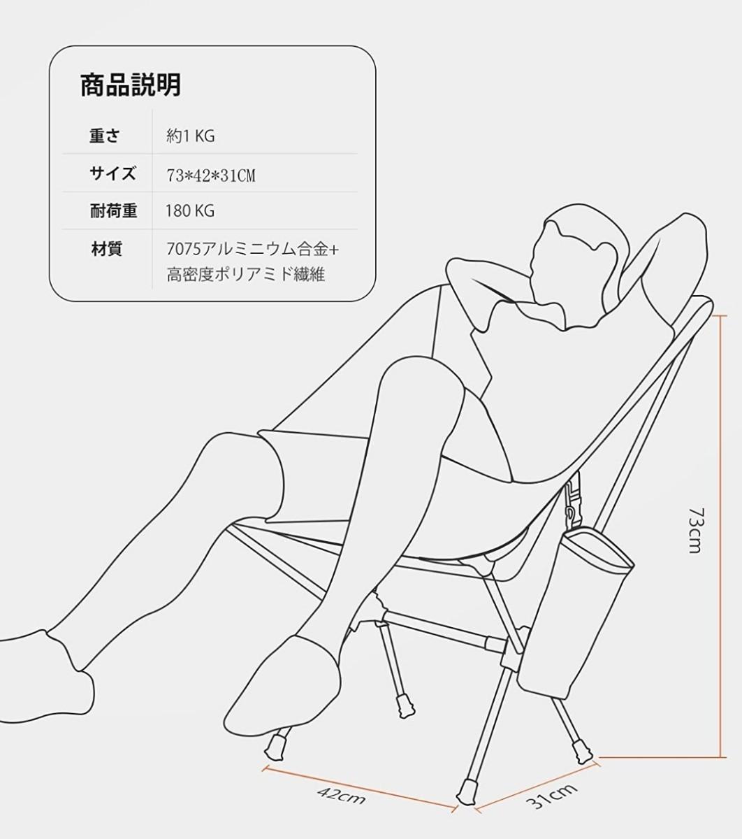 アウトドアチェア 折りたたみ椅子 超軽量