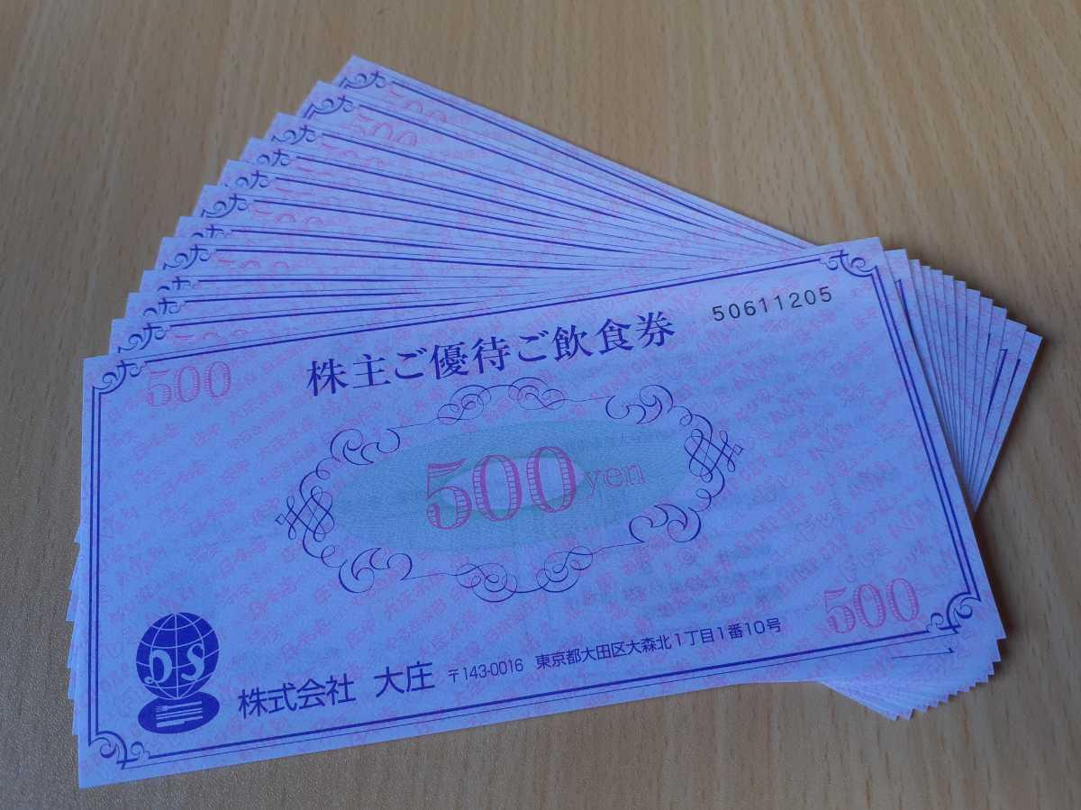 大庄 株主優待券 6000円分_画像1