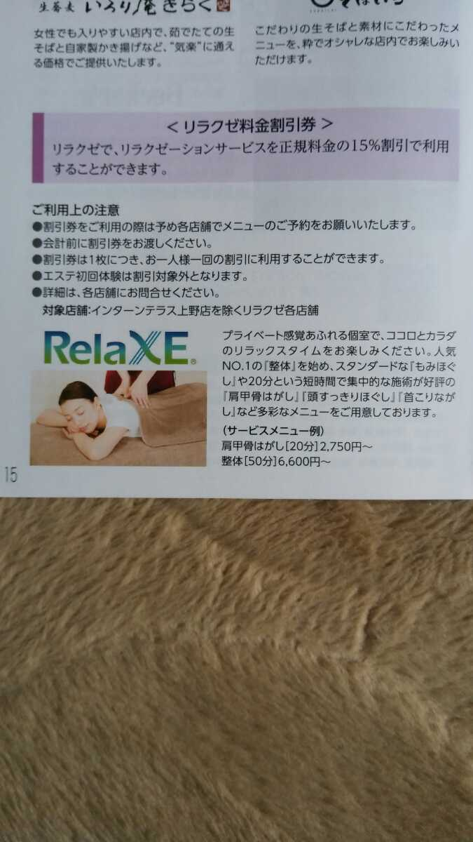 数量9まで対応■送料63円■リラクゼ割引券3枚セット■JR東日本株主優待_画像2