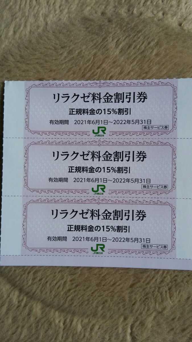数量9まで対応■送料63円■リラクゼ割引券3枚セット■JR東日本株主優待_画像1