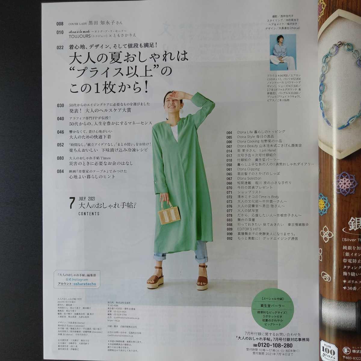 【最新号】大人のおしゃれ手帖 2021年7月号 本誌のみ  _画像2
