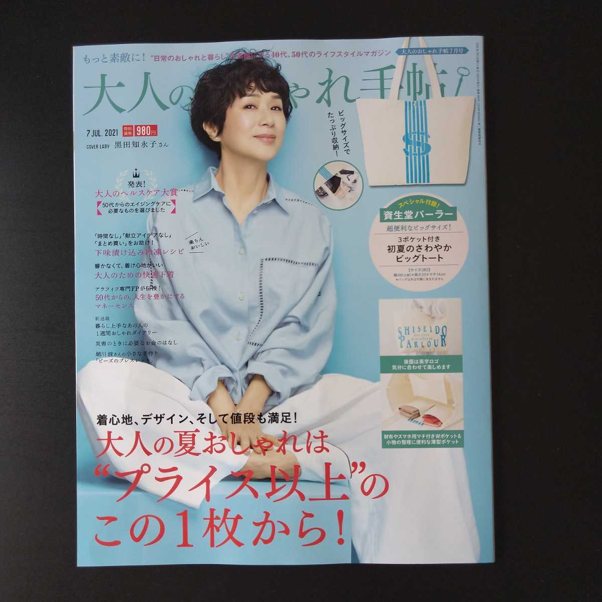 【最新号】大人のおしゃれ手帖 2021年7月号 本誌のみ  _画像1