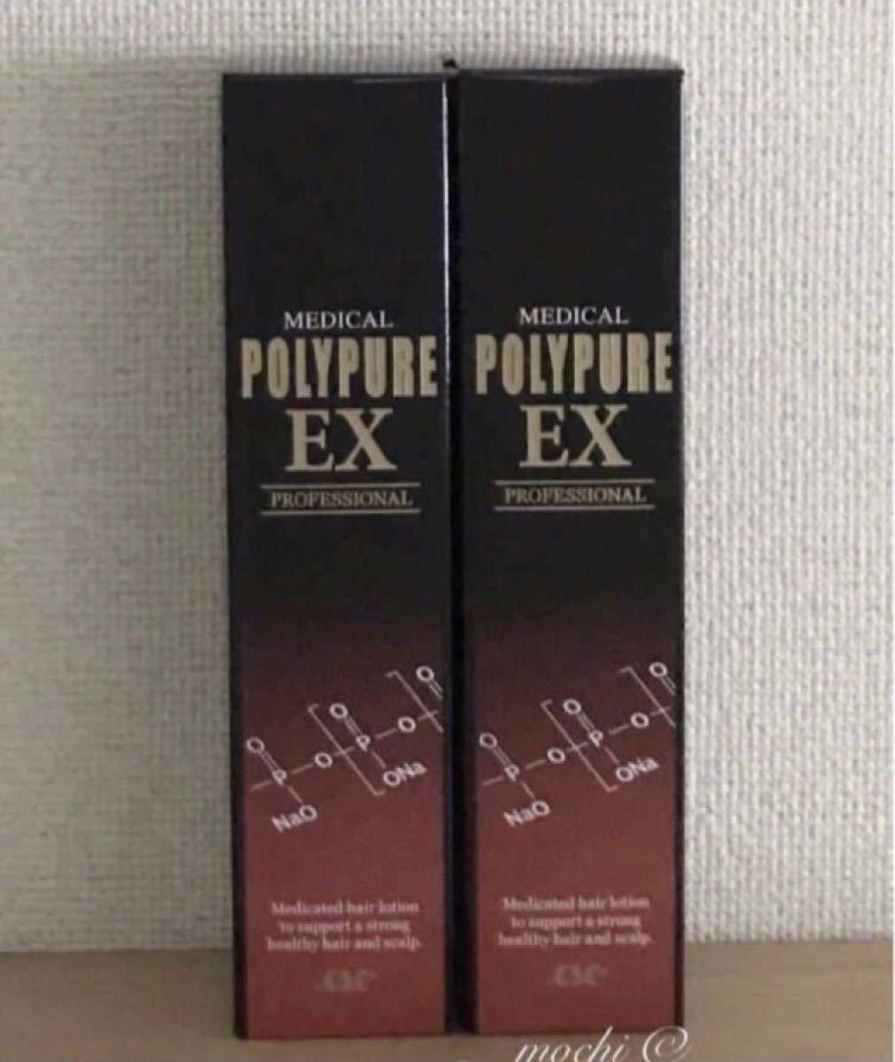 ポリピュアEX 育毛剤 & 育毛シャンプー 4個セット 薬用 ポリピュアEX スカルプ 新品未開封