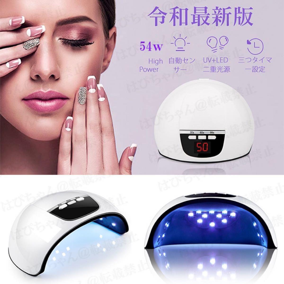 ネイルドライヤー ジェルネイルライト 54W LED UV レジン 高速硬化