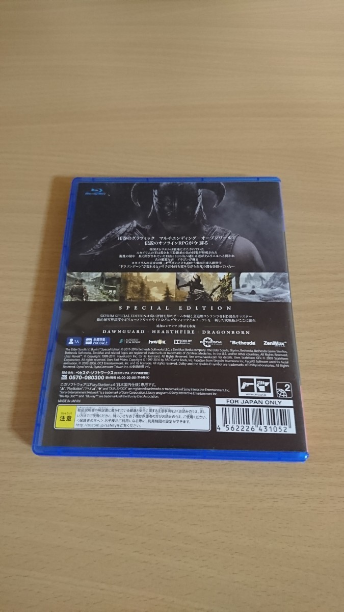 【PS4】 The Elder Scrolls V: Skyrim Special Edition スカイリム ソフト