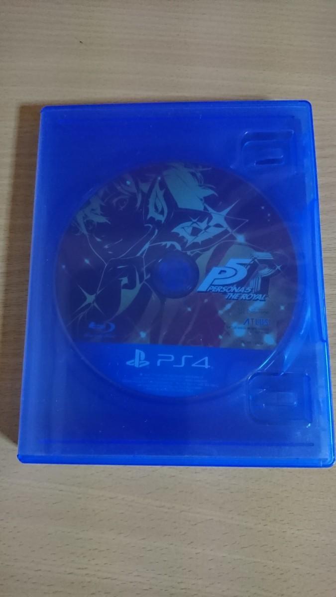 PS4 ペルソナ5 ロイヤル ソフト