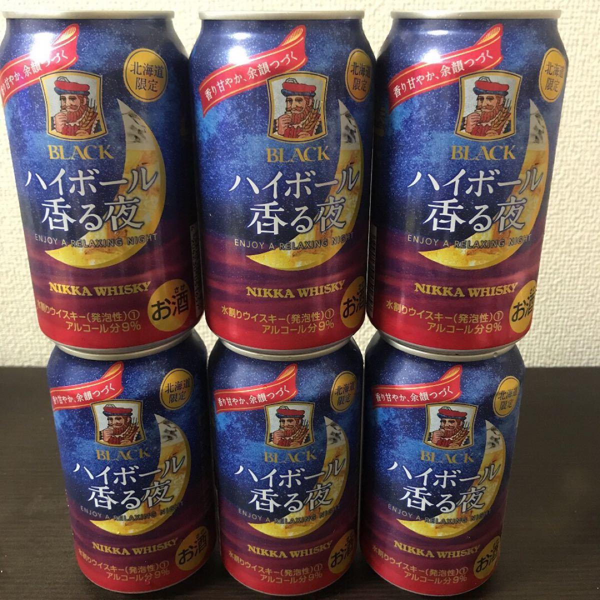 北海道限定 ブラックニッカ ハイボール 香る夜 6缶セット