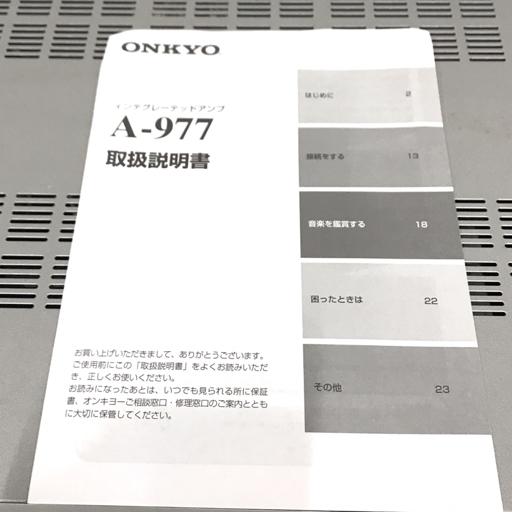 1円 ONKYO A-977 インテグレーテッドアンプ オーディオ機器 動作確認済み オンキョウ_画像9