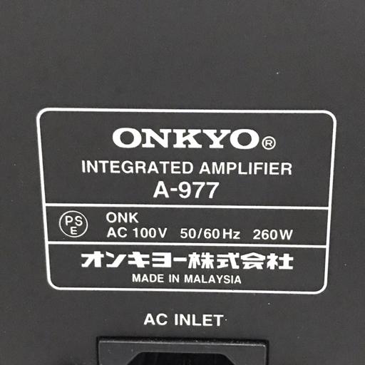 1円 ONKYO A-977 インテグレーテッドアンプ オーディオ機器 動作確認済み オンキョウ_画像6