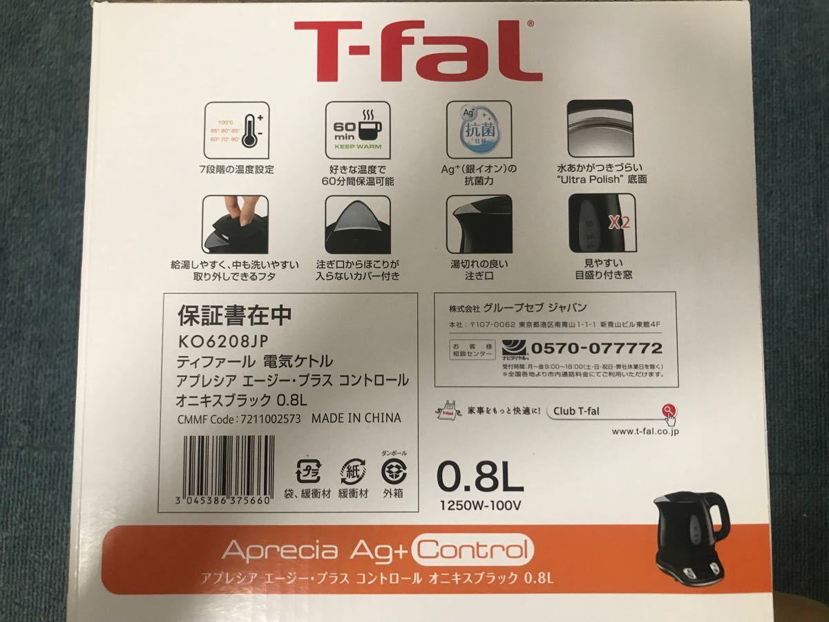 T-fal ティファール アプレシア コントロール Ag+ コントロール オニキス ブラック 0.8L 電気 ケトル