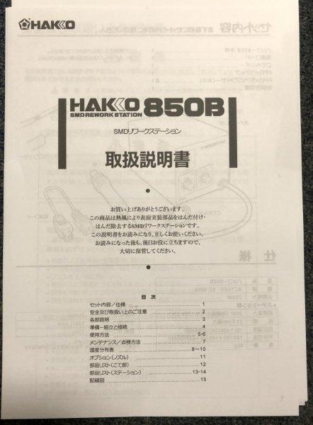 SMDリワークステーション HAKKO 850B_画像6