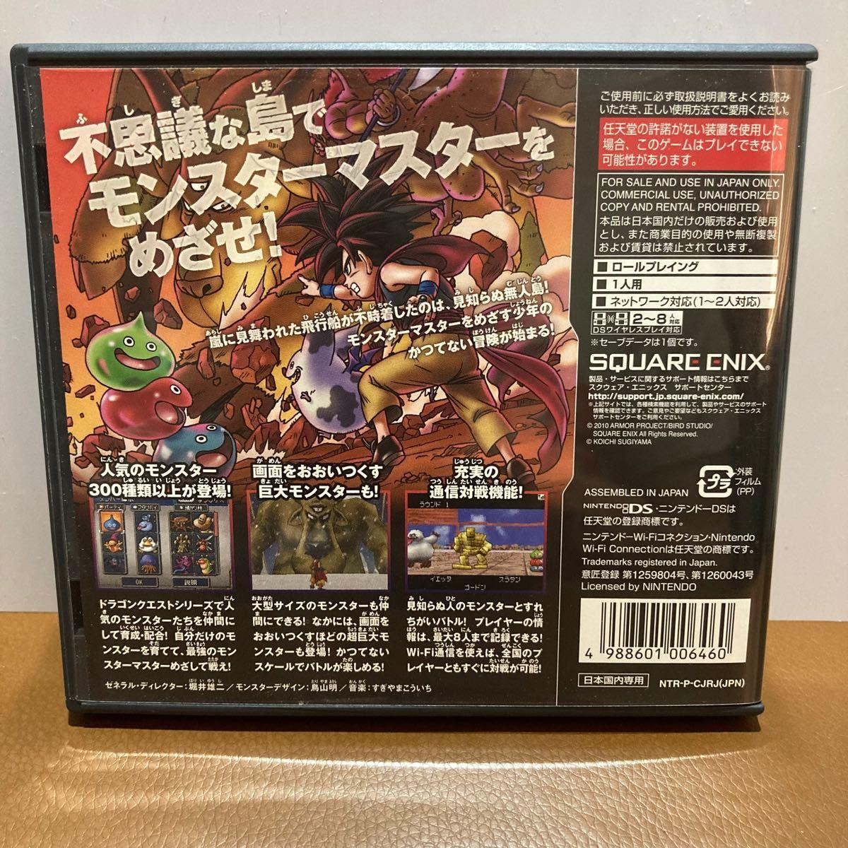 DS ドラゴンクエストモンスターズジョーカー2  美品
