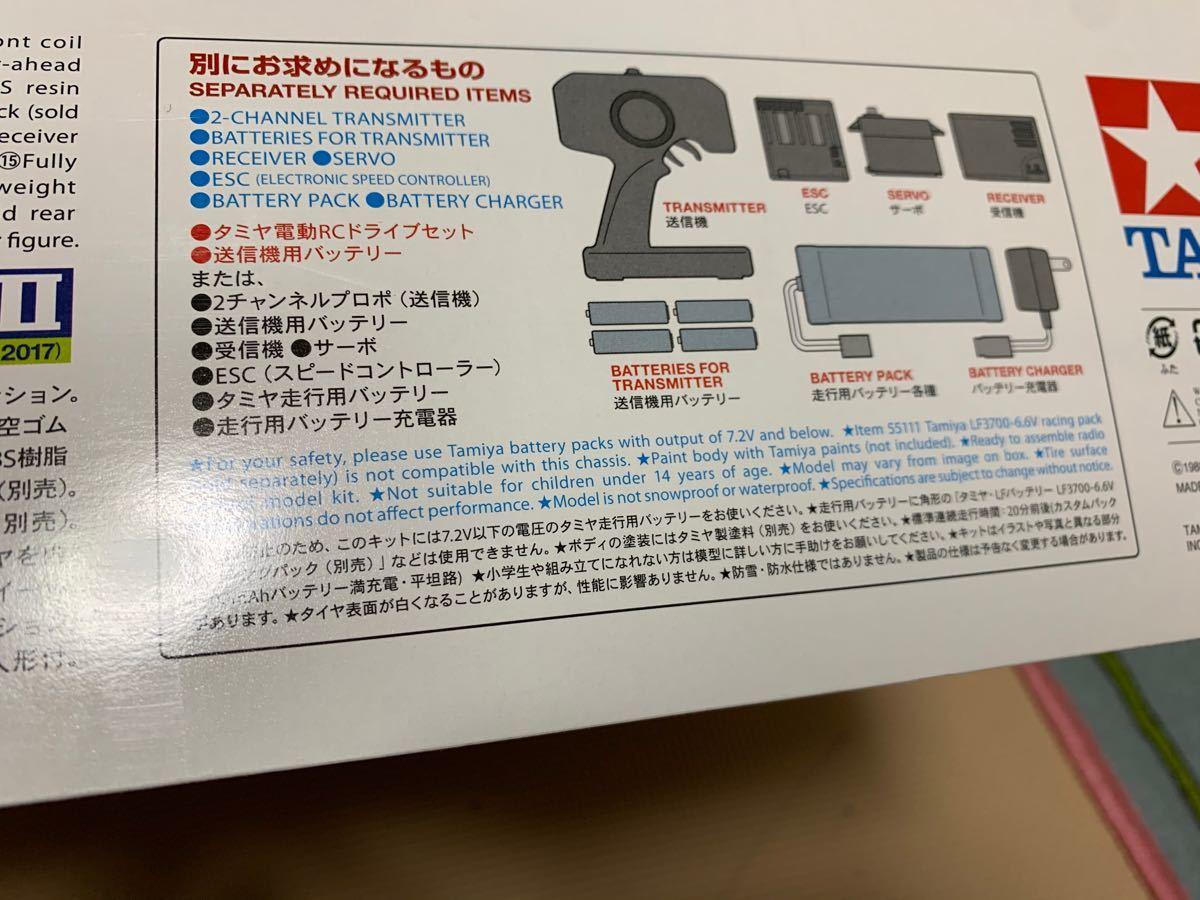 タミヤ1/10RC グラスホッパー2 2017年キット 未開封の新品