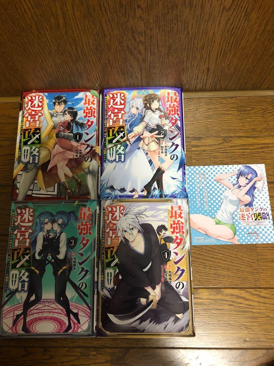 【全巻初版】最強タンクの迷宮攻略全巻1〜4巻セット