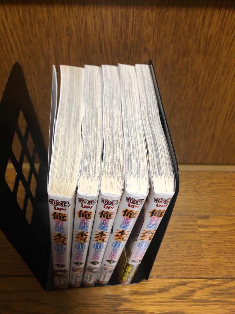 【全巻初版】俺はまだ、本気を出していない全巻1〜5巻セット