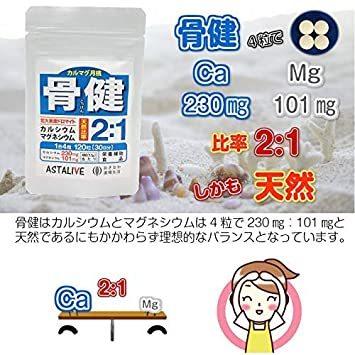 ASTALIVE(アスタライブ) カルマグ月桃 骨健 120粒(30日分)栄養機能食品(カルシウム・マグネシウム・ビタミンD)_画像7