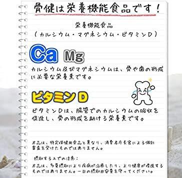 ASTALIVE(アスタライブ) カルマグ月桃 骨健 120粒(30日分)栄養機能食品(カルシウム・マグネシウム・ビタミンD)_画像3