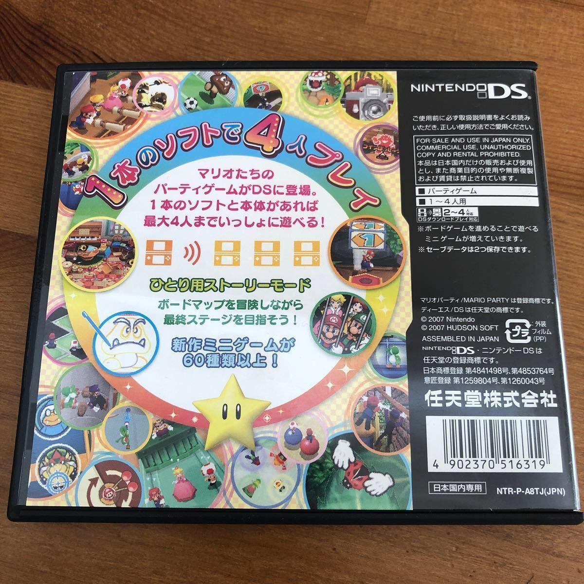 マリオパーティDS ソフト送料無料  マリオパーティー
