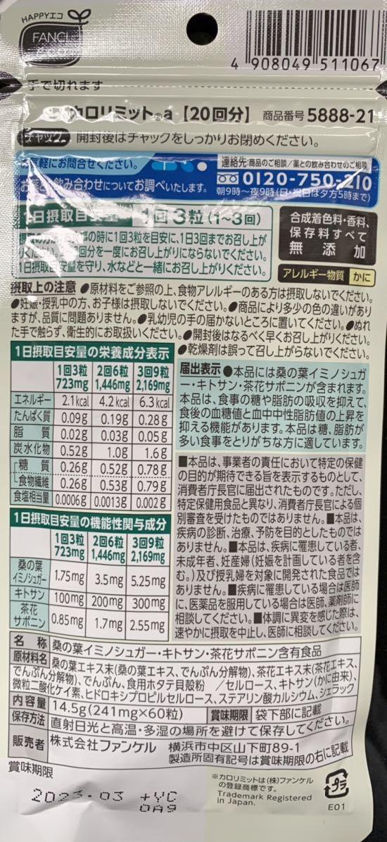 ◎送料無料◎ファンケル カロリミット20回分 5袋セット_画像3