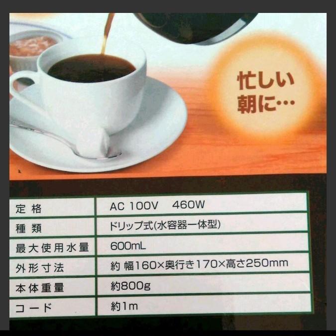 ドリップコーヒーメーカー 未使用
