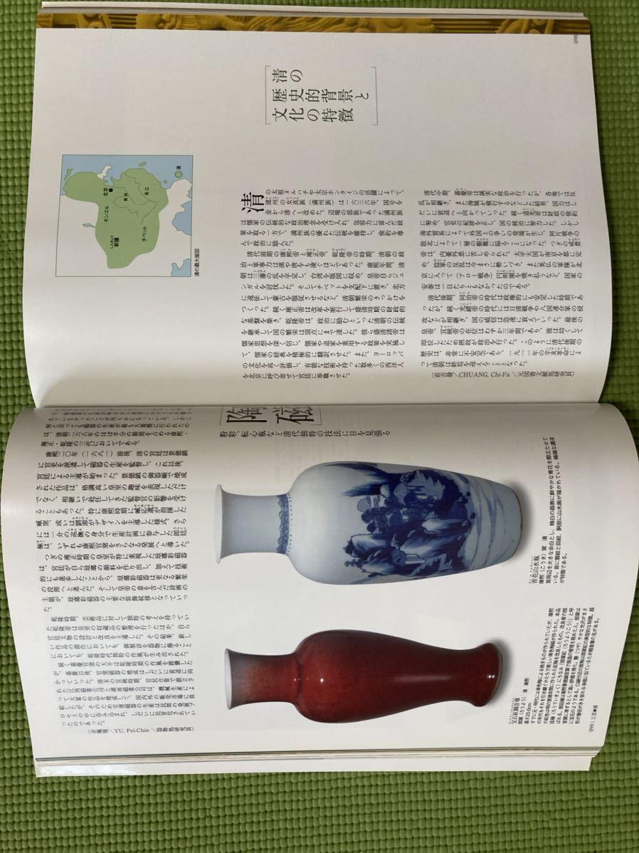 月刊 太陽 故宮博物院_画像4