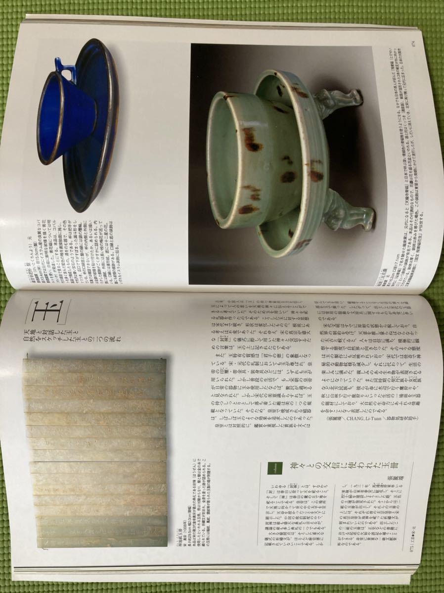 月刊 太陽 故宮博物院_画像6