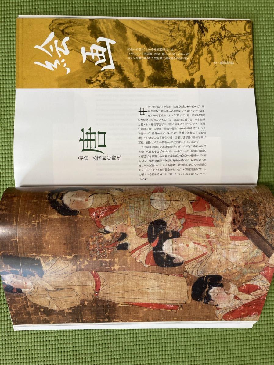 月刊 太陽 故宮博物院_画像3