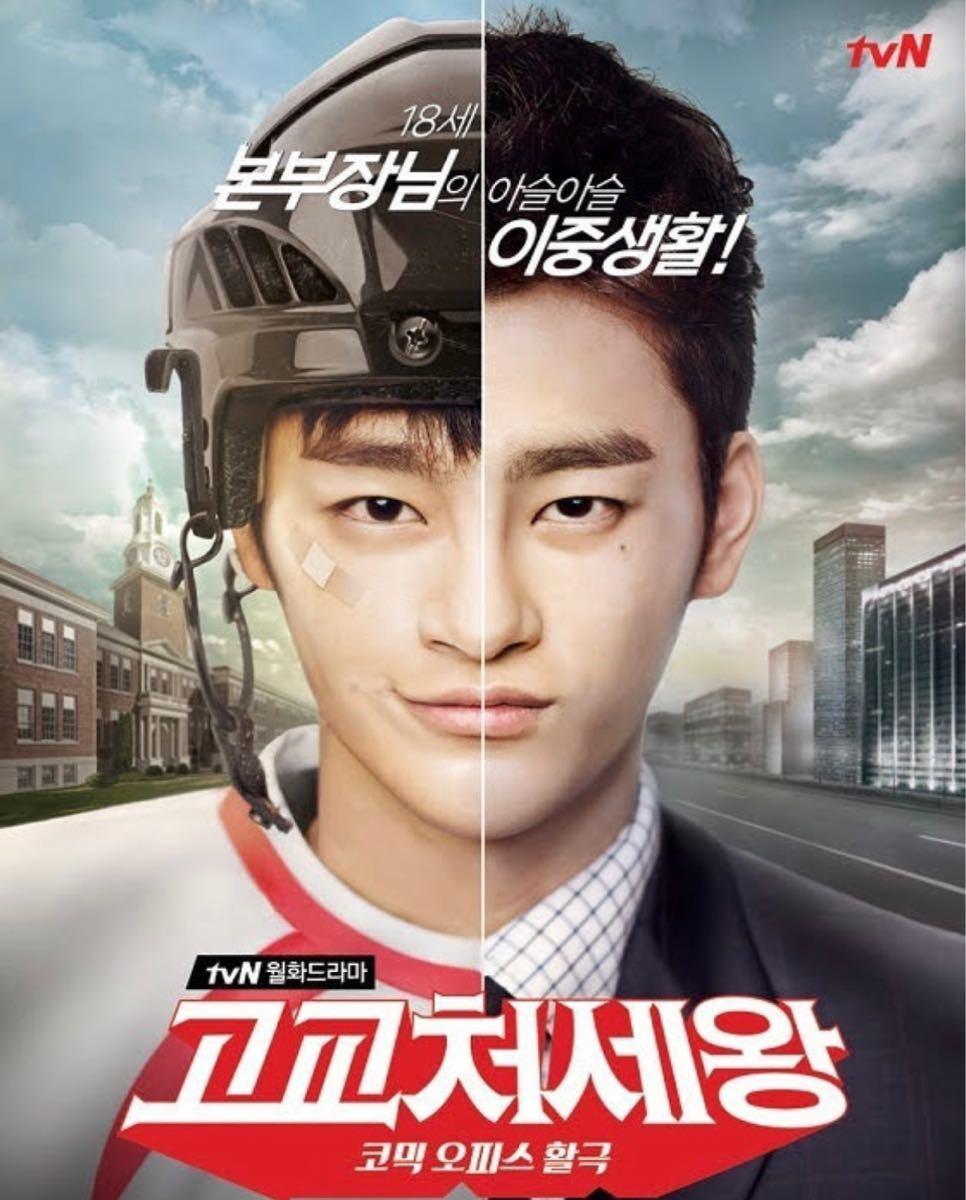韓国ドラマ Blu-ray ナイショの恋していいですか?