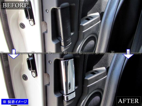 デリカD:5 CV1W CV2W メッキ インナー スライド ドア ハンドル カバー ノブ 2PC ガーニッシュ サイド INS-DHC-036-2PC_画像5