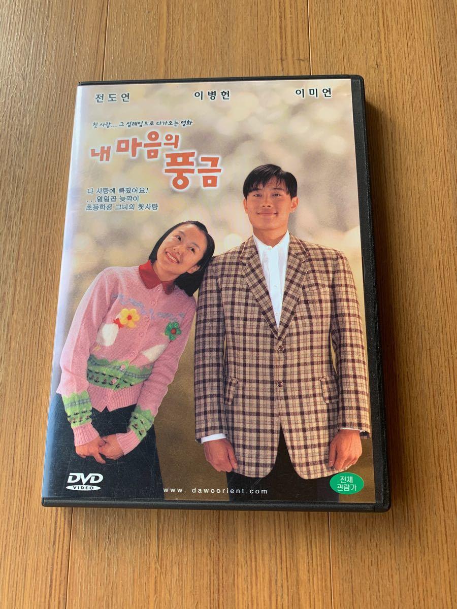 韓国ドラマ 『我が心のオルガン』 韓国版DVD イ・ビョンホン主演