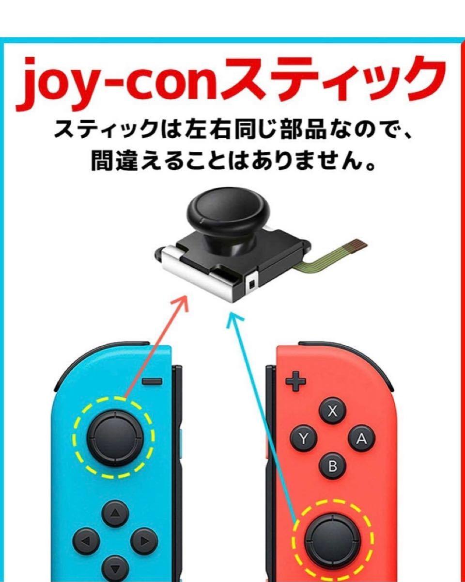 23in1セット ジョイコン補修キット 修理ツール 交換用スティック ケース付きNintendo Switch対応 Joy-con