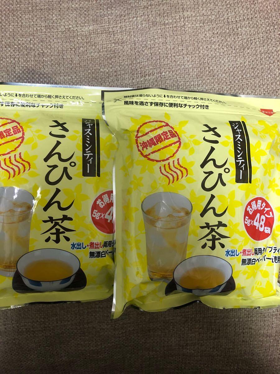 沖縄限定品 さんぴん茶 2袋