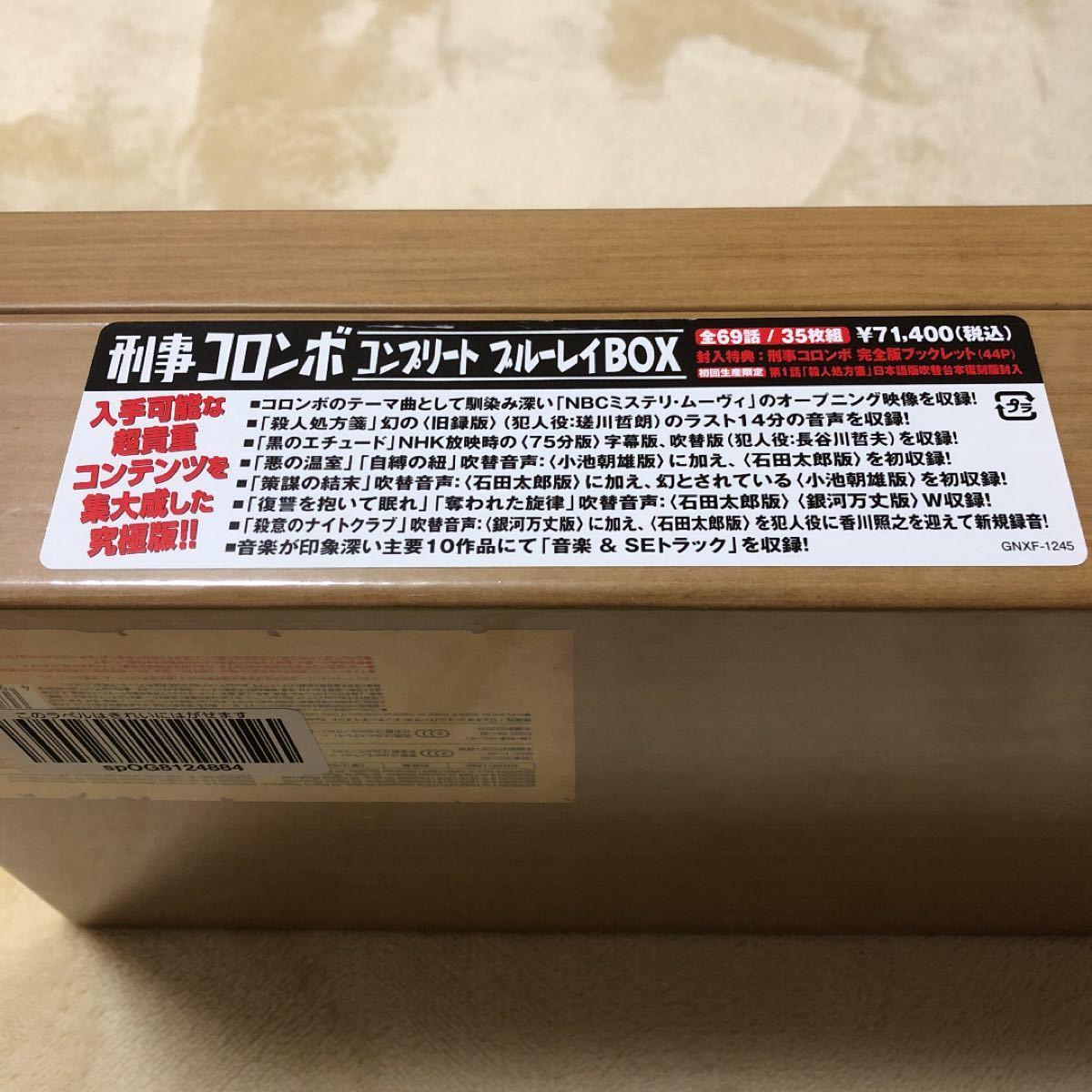 刑事コロンボ コンプリート Blu-ray BOX