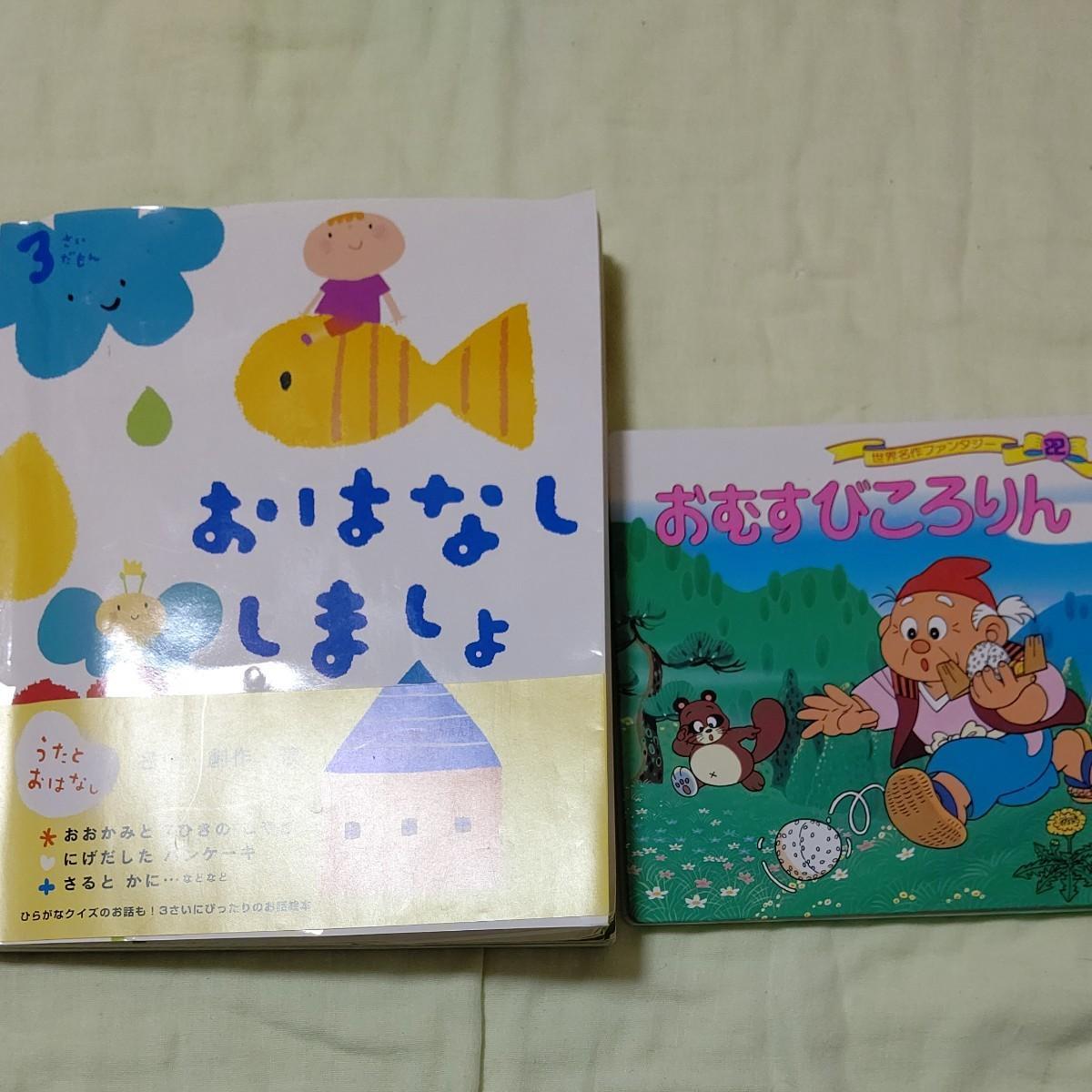 絵本セット 3さいだもん おむすびころりん 幼児向け絵本