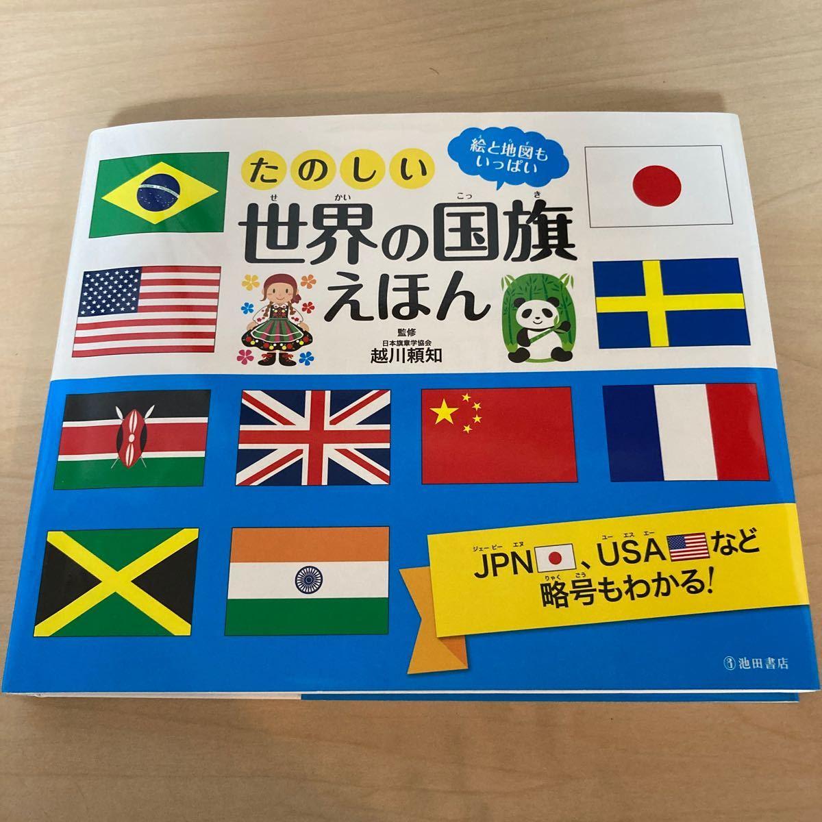 たのしい世界の国旗えほん 絵と地図もいっぱい/越川頼知