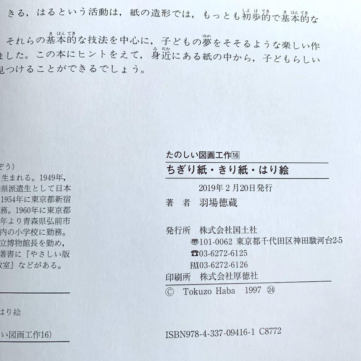 絵本 えほん ちぎり紙・きり紙・はり絵 / 図鑑 児童書