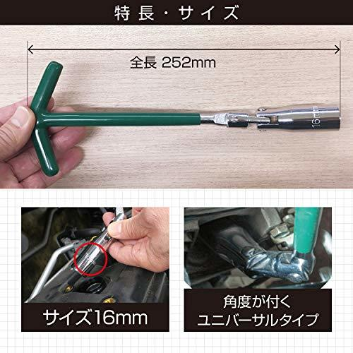 お買い得限定品 エーモン プラグレンチ 16mm ユニバーサルタイプ (K35)_画像2