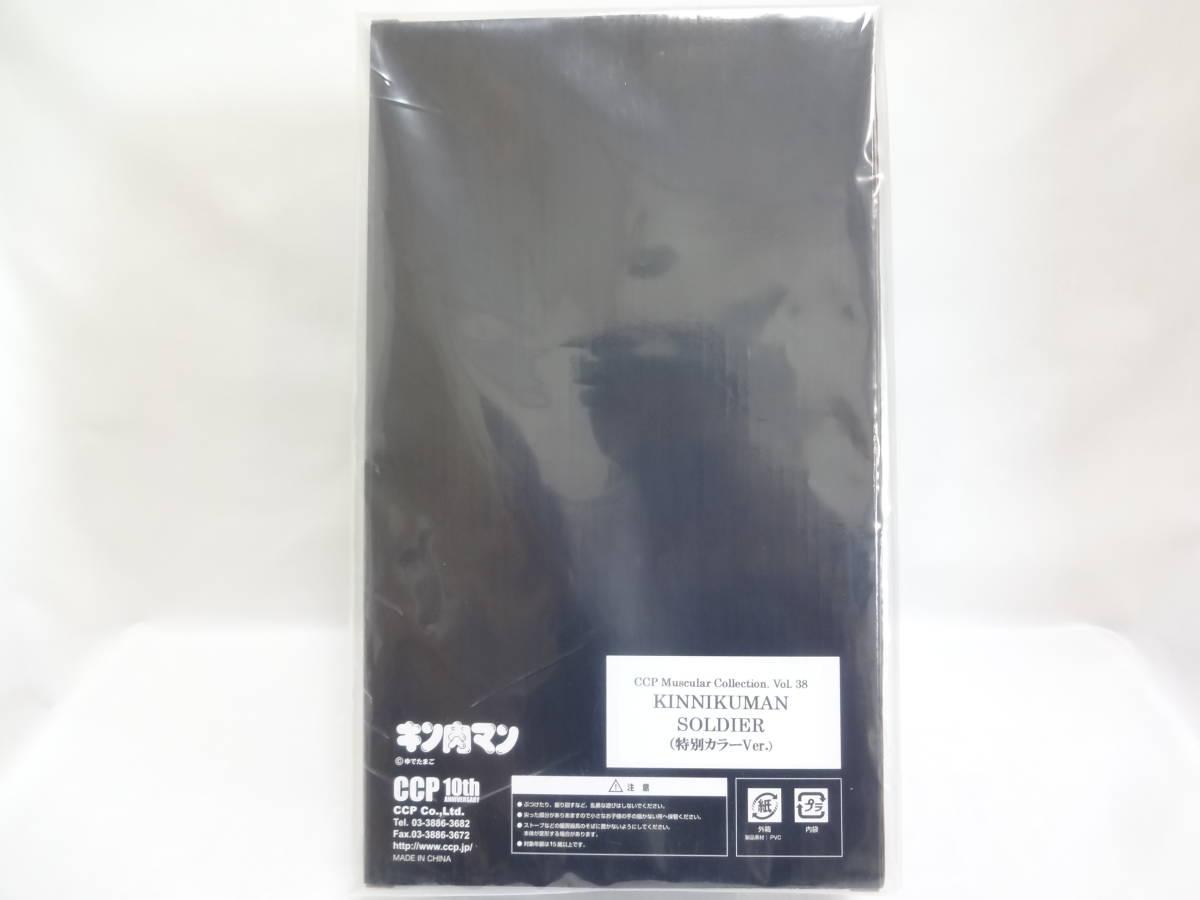 CCP Muscular Collection Vol.38 キン肉マンソルジャー(特別カラーVer.)_画像8